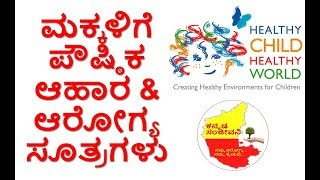 Healthy Weight gaining Food and HealthTips for Children above 2 years Kannada | Kannada Sanjeevani
