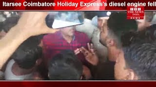 Itarsee Coimbatore Holiday Express's diesel engine fell out THE NEWS INDIA