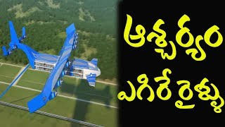 Surprise ... Flying Trains ... I Flying Trains I RECTV INDIA