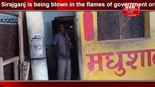 Sirajganj is being blown in the flames of government orders THE NEWS INDIA