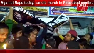 Against Rape today, candle march in Firozabad continues to be a continuous rape rape THE NEWS INDIA