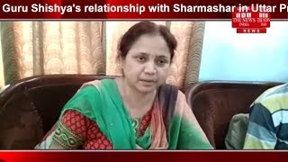 Guru Shishya's relationship with Sharmashar in Uttar Pradesh's school THE NEWS INDIA