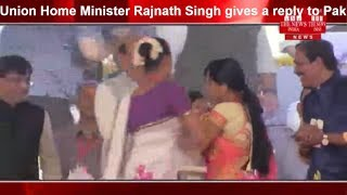 Union Home Minister Rajnath Singh gives a reply to Pakistan by hunkering THE NEWS INDIA