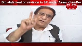 Big statement on revision in SP leader Azam Khan Pocso  Act Act THE NEWS INDIA