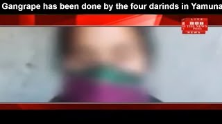 Gangrape has been done by the four darinds in Yamunanagar temple with 13-yearold girl THE NEWS INDIA