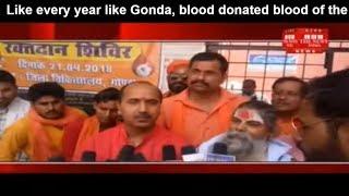 Like every year like Gonda, blood donated blood of the Hindu Vahini this year THE NEWS INDIA