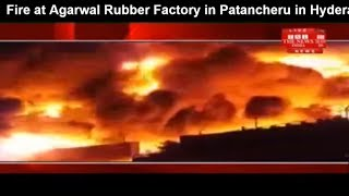 Fire at Agarwal Rubber Factory in Patancheru in Hyderabad THE NEWS INDIA