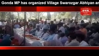 Gonda MP has organized Village Swarozgar Abhiyan and a Gram Panchayat THE NEWS INDIA