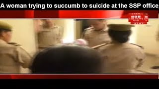 A woman trying to succumb to suicide at the SSP office, agitated by Agra police THE NEWS INDIA
