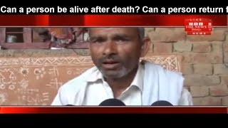 Can a person be alive after death? Can a person return from the world THE NEWS INDIA