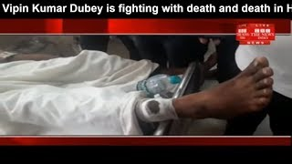 Vipin Kumar Dubey is fighting with death and death in HP petrol pump in Allahabad. THE NEWS INDIA