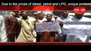 Due to the prices of diesel, petrol and LPG, unique protests in Mathura THE NEWS INDIA