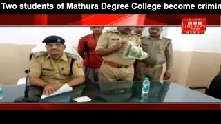 Two students of Mathura become criminals to fulfill the needs of their girlfriend THE NEWS INDIA