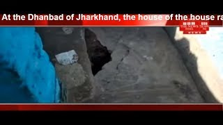 At the Dhanbad of Jharkhand, the house of the house rages in the horror of terror THE NEWS INDIA