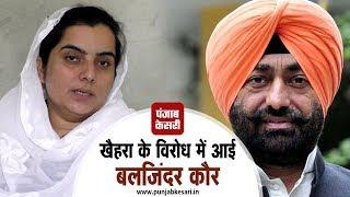 Khaira के विरोध में आई Baljinder Kaur