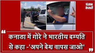 Canada में गोरे ने Indian Couple से कहा -'अपने देश वापस जाओ'