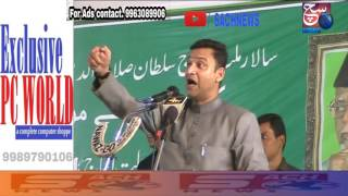 Akbar Uddin Owaisi Motivational Speach AT Jalsa E Salaar E Millat | @ SACH NEWS |
