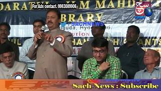Mlc Shabbir ALi And Amjad Ullah KHan At Dartul ilm Mahadevia Program | @ SACH NEWS |