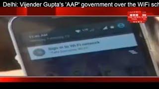 Delhi: Vijender Gupta's 'AAP' government over the WiFi scheme THE NEWS INDIA
