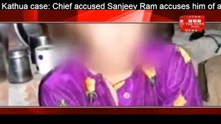 Kathua case: Chief accused Sanjeev Ram accuses him of accepting  THE NEWS INDIA
