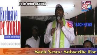 Deputy Mayor Baba Fasi Uddin At Harita Haram Program In Balaji High School Hyd | @ SACH NEWS |