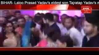 BIHAR- Laloo Prasad Yadav's eldest son Tajratap Yadav's marriage with Aishwarya THE NEWS INDIA