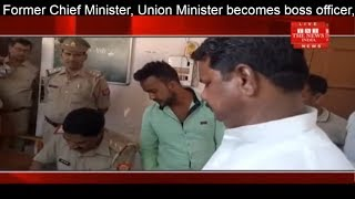 Former Chief Minister, Union Minister becomes boss officer, illegal work, BJP leader