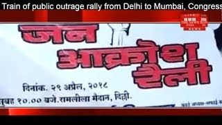 Train of public outrage rally from Delhi to Mumbai, Congress complains to Railway Minister
