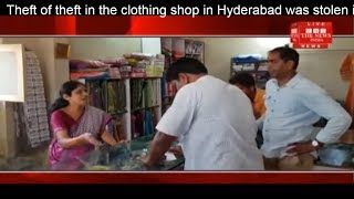 Theft of theft in the clothing shop in Hyderabad was stolen in the clothing store.