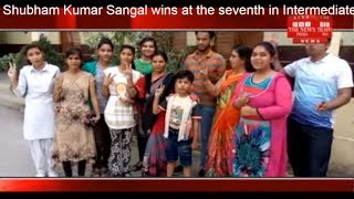 Shubham Kumar Sangal wins at the seventh in Intermediate up board