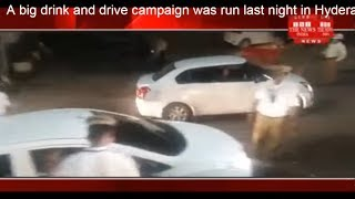 A big drink and drive campaign was run last night in Hyderabad. the news india