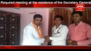 Required meeting at the residence of the Secretary General in Ranipur district Gonda THE NEWS INDIA
