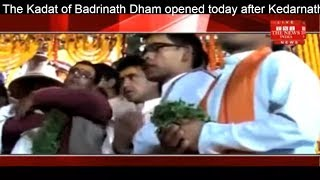 [UTTRAKHAND]/The Kadat of Badrinath Dham opened today after Kedarnath; THE NEWS INDIA