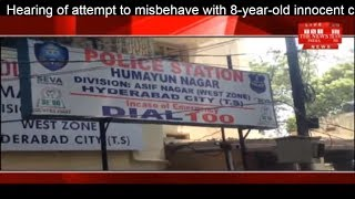 [HYDERABAD] Hearing of attempt to misbehave with 8-year-old innocent child Hyderabad THE NEWS INDIA