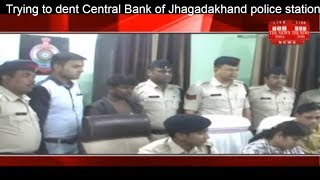 Trying to dent Central Bank of Jhagadakhand police station area of ​​Korea district THE NEWS INDIA