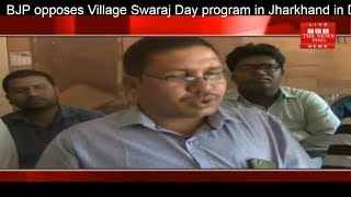 BJP opposes Village Swaraj Day program in Jharkhand in Dhanbad THE NEWS INDIA
