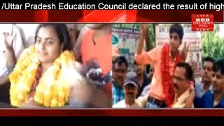 Uttar Pradesh Education Council declared the result of high school and intermediate THE NEWS INDIA