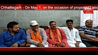 Chhattisgarh -May 1on the occasion of proposed Labor Day Chief Minister Raman Singh THE NEWS INDIA