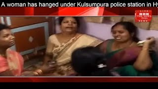 A woman has hanged under Kulsumpura police station in Hyderabad THE NEWS INDIA