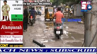 Road Damage At Enjine Bowli Due To Which Public Is Facing Problem While Travelling |@ SACH NEWS |