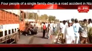 Four people of a single family died in a road accident in Nizamabad THE NEWS INDIA