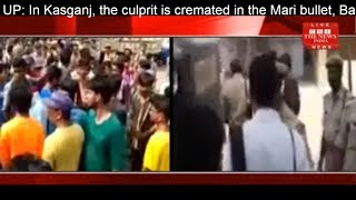 UP: In Kasganj, the culprit is cremated in the Mari bullet, Badaun Dalit drinks urine THE NEWS INDIA