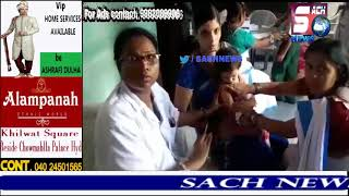 Free Medical Camp For Kids In Reliance Hitec School | @ SACH NEWS |