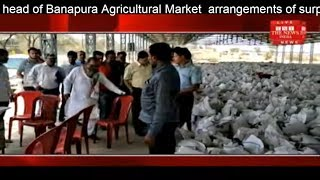 head of Banapura Agricultural Market  arrangements of surprise inspection  THE NEWS INDIA