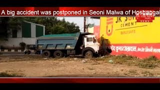 big accident was postponed in Seoni Malwa of Hoshangabad district.THE NEWS