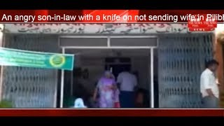 An angry son-in-law with a knife on not sending wife in Pilibhit THE NEWS INDIA