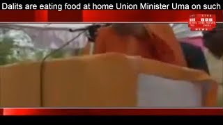 Dalits are eating food at home Union Minister Uma on such occasions, different rage THE NEWS INDIA