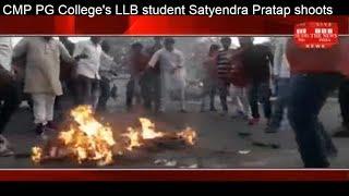 CMP PG College's LLB student Satyendra Pratap shoots THE NEWS INDIA