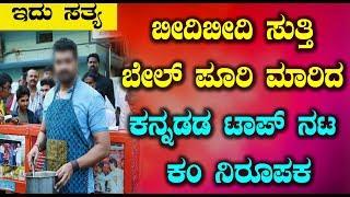 ಬೀದಿಬೀದಿ ಸುತ್ತಿ ಬೇಲ್ ಪೂರಿ ಮಾರಿದ ಕನ್ನಡಡ ಟಾಪ್ ನಟ | Kannada Top Actor sales bhel puri in Bangalore
