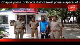 Chapiya police  of Gonda district arrest prima suspecat of twelve thousand rupees THE NEWS INDIA